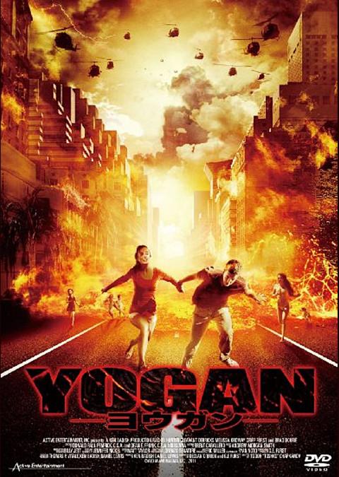 YOGAN ヨウガン