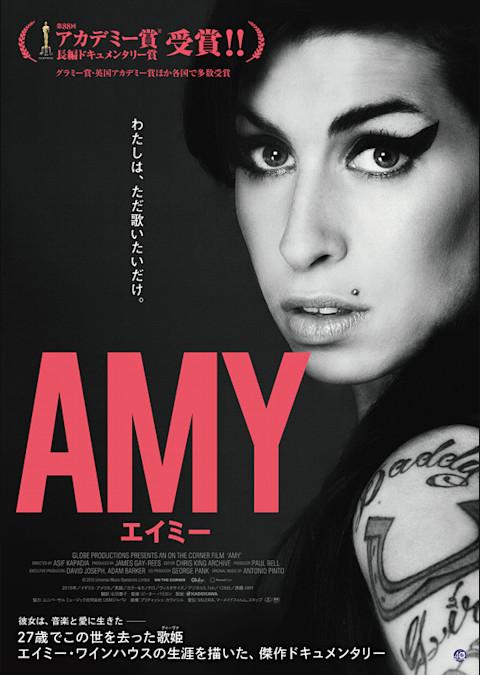 AMY エイミー (2015)