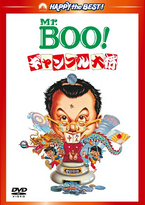 Mr.Boo! ギャンブル大将