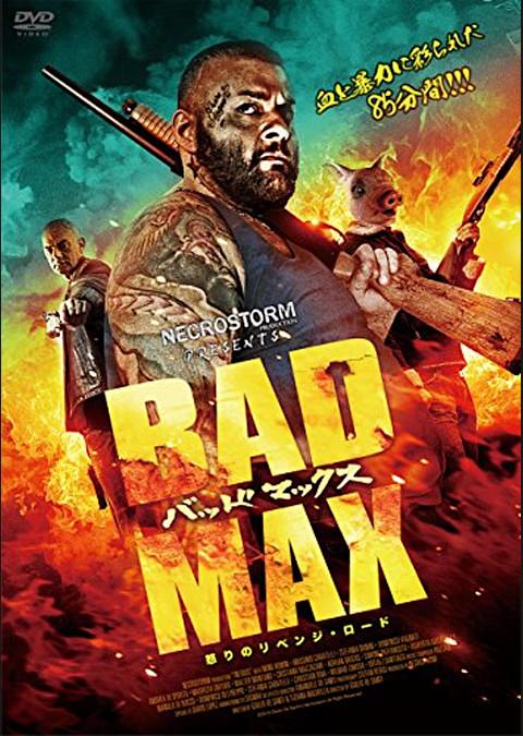 BAD MAX 怒りのリベンジ・ロード