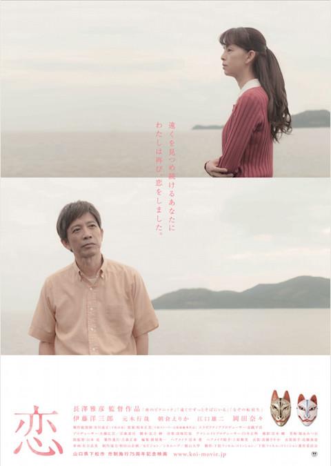 恋 (2014)
