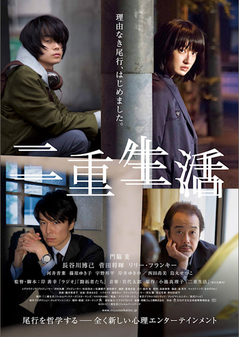 二重生活 (2016)