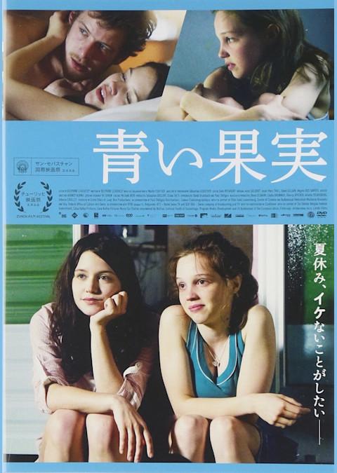 青い果実 (2013)