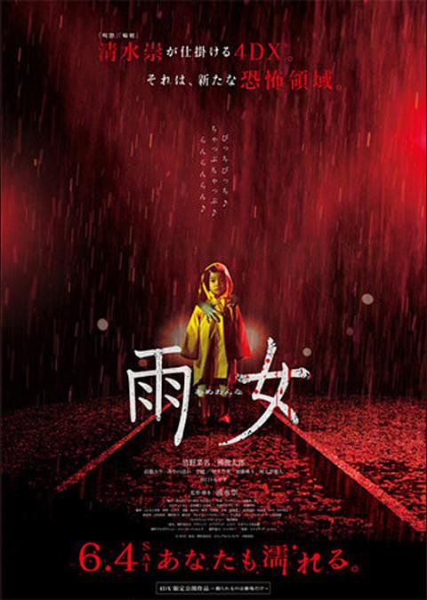 雨女 (2016)