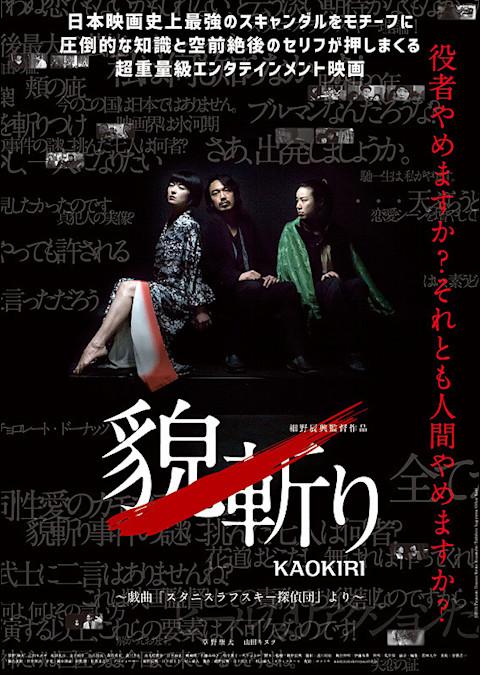 貌斬り KAOKIRI 戯曲「スタニスラフスキー探偵団」より