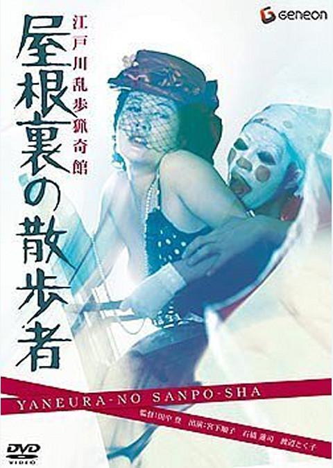 江戸川乱歩猟奇館 屋根裏の散歩者 (1976)