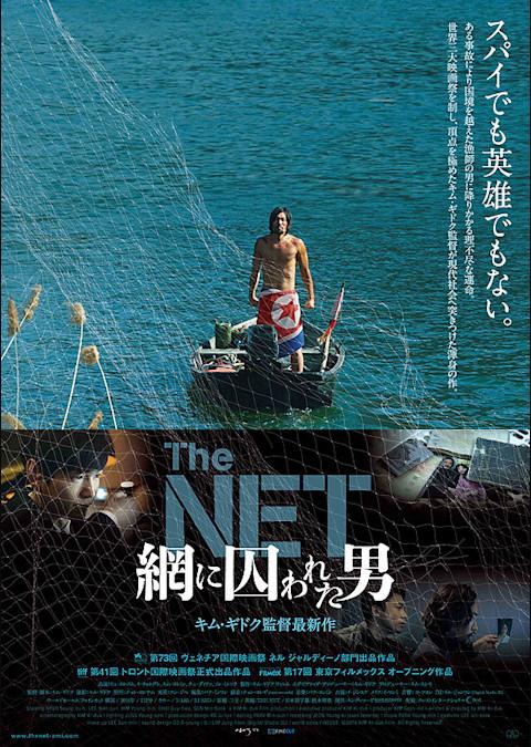The NET 網に囚われた男