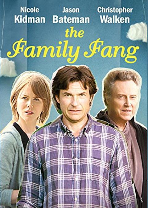 ファング一家の奇想天外な秘密