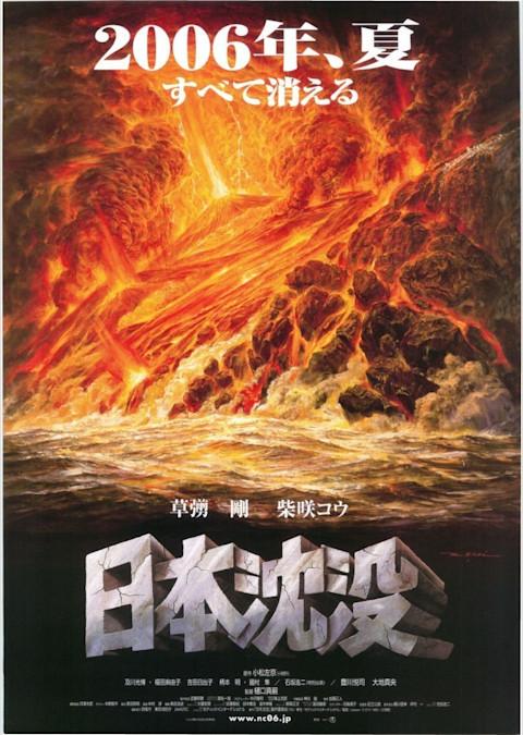 日本沈没 (2006)