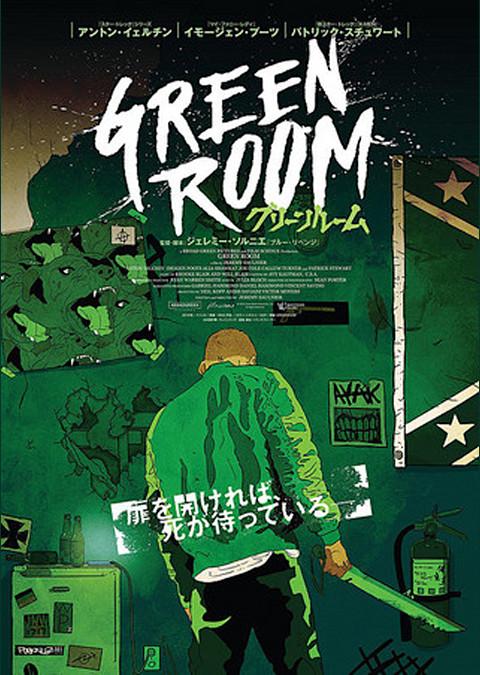 グリーンルーム