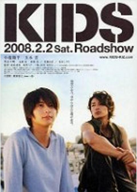 KIDS (2007)