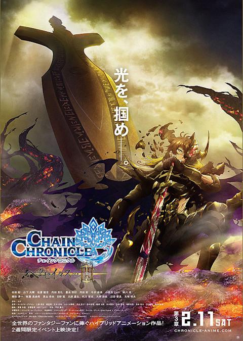 チェインクロニクル ヘクセイタスの閃(ひかり) 第3章