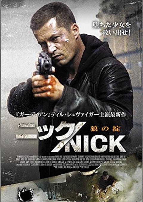 ニック NICK 狼の掟