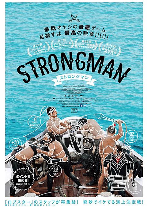 ストロングマン