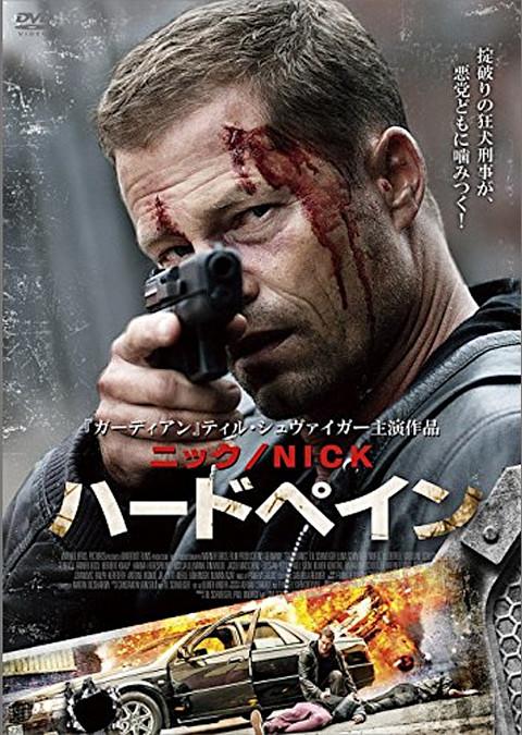 ニック/NICK ハードペイン