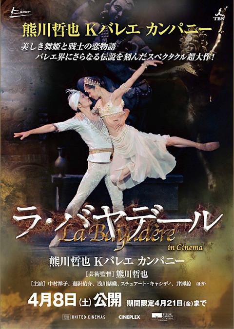熊川哲也 Kバレエ カンパニー 「ラ・バヤデール」 in Cinema