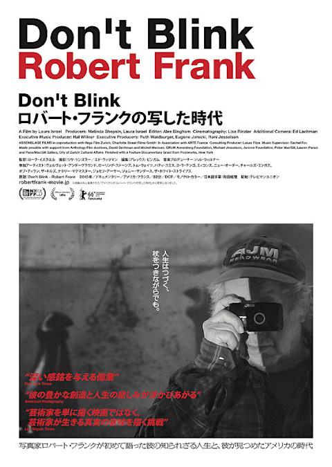 Don't Blink ロバート・フランクの写した時代