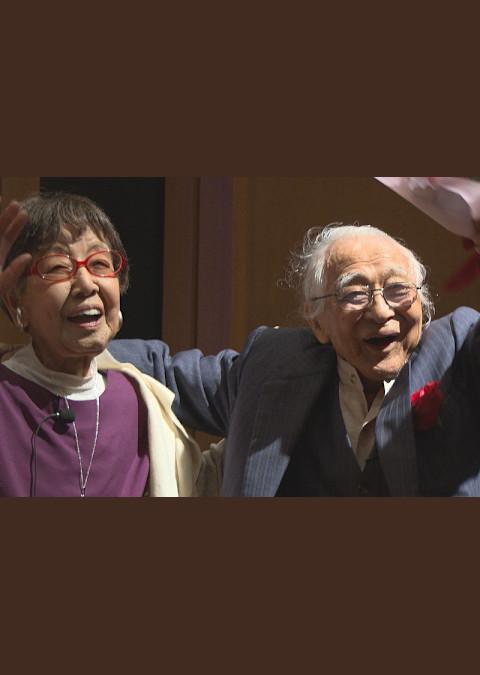 笑う101歳×2 笹本恒子 むのたけじ