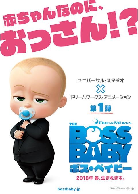 ザ・ボス・ベイビー (原題)