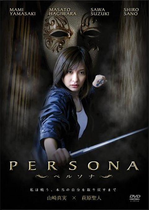 ペルソナ (2007)