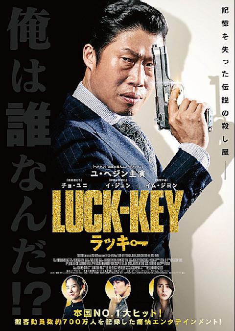 LUCK-KEY ラッキー