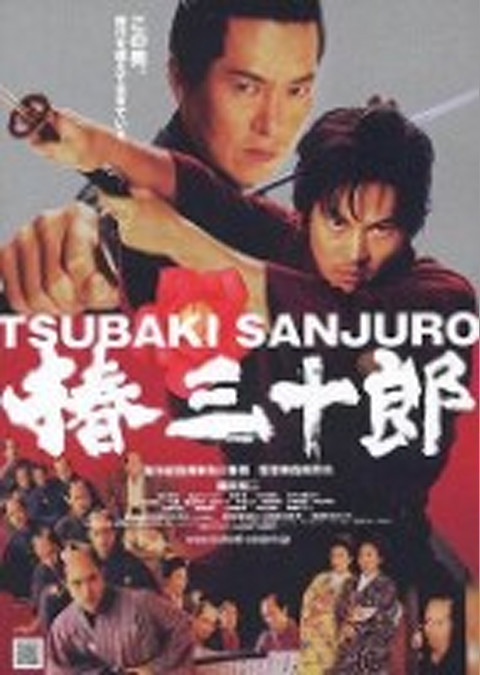 椿三十郎(2007)