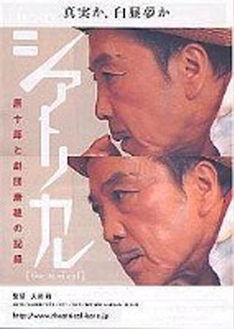 シアトリカル 唐十郎と劇団唐組の記録