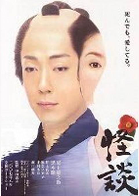 怪談 (2007)