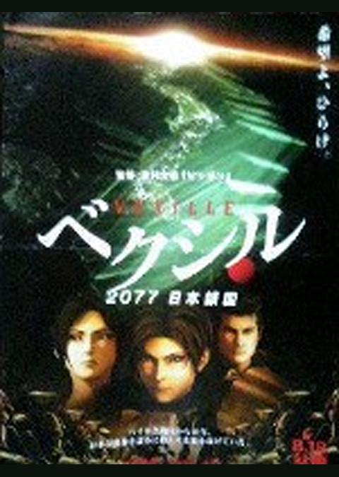 ベクシル 2077 日本鎖国