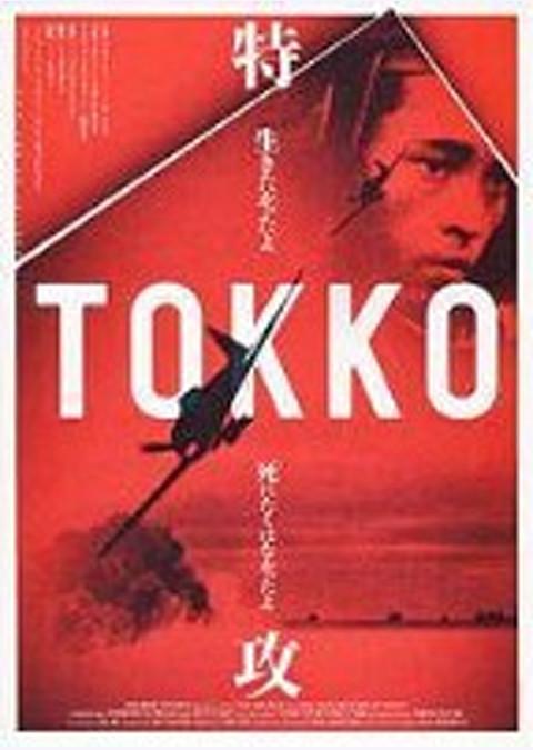 TOKKO-特攻-
