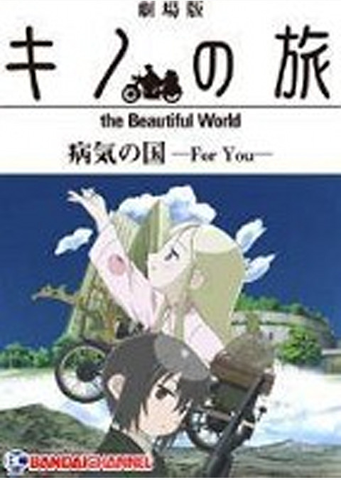 キノの旅 the Beautiful World 病気の国 For You