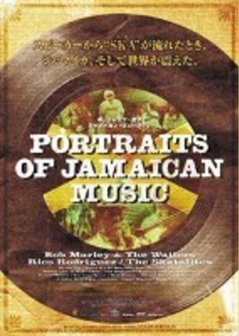 ポートレイツ・オブ・ジャマイカン・ミュージック