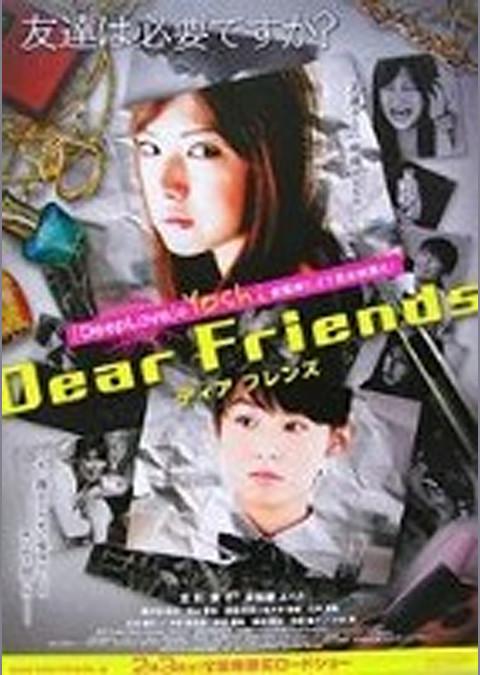 Dear Friends ディアフレンズ (2007)
