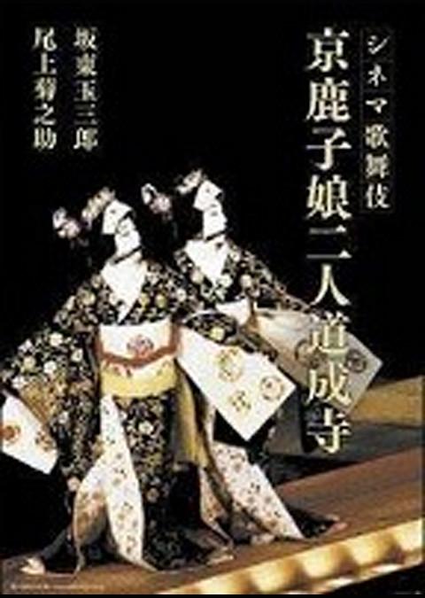京鹿子娘二人道成寺