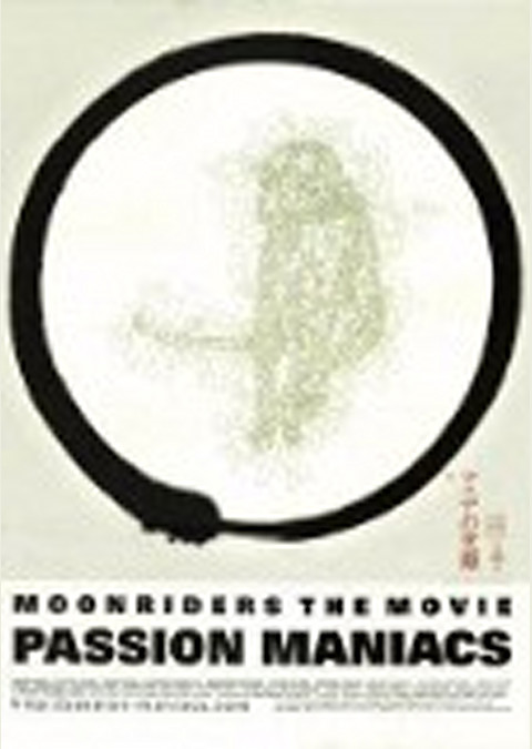 MOONRIDERS THE MOVIE PASSION MANIACS マニアの受難