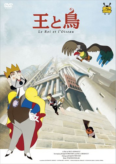 王と鳥(1980)