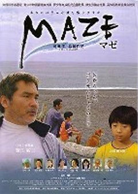 MAZE マゼ