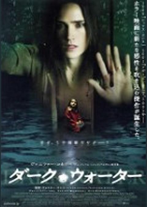 ダーク・ウォーター (2004)