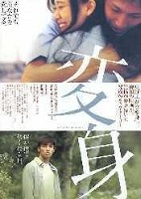 変身(2005)
