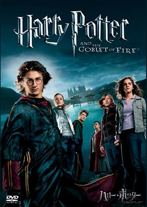 ハリー・ポッターと炎のゴブレット
