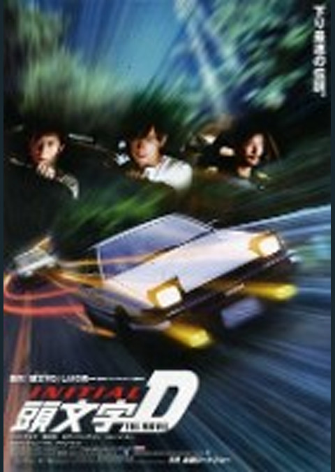 頭文字D THE MOVIE