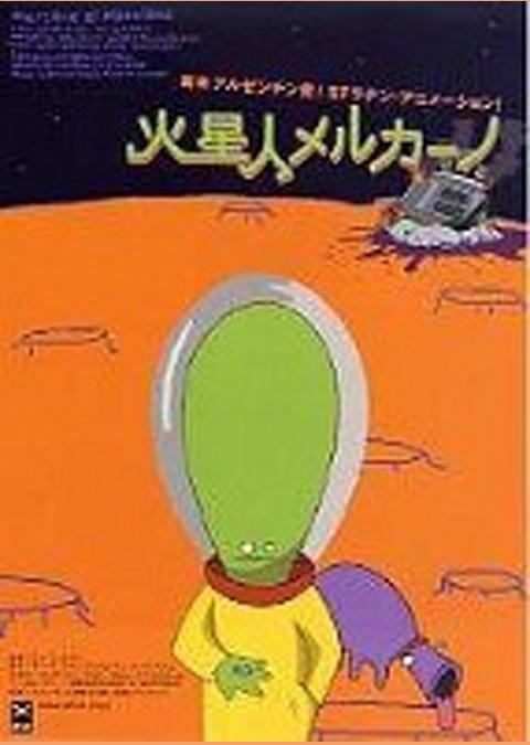 火星人メルカーノ