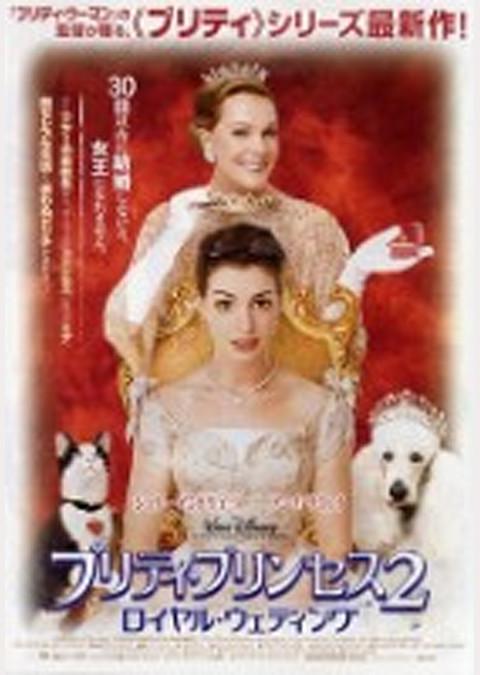 プリティ・プリンセス2 ロイヤル・ウェディング