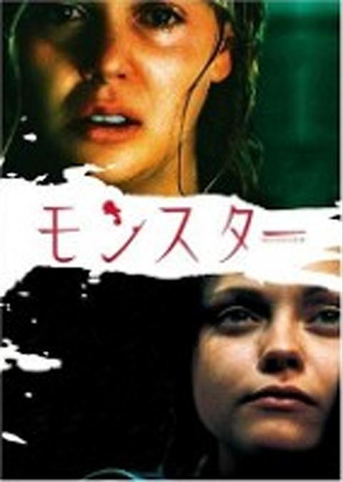 モンスター (2003)