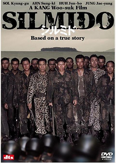 シルミド/SILMIDO