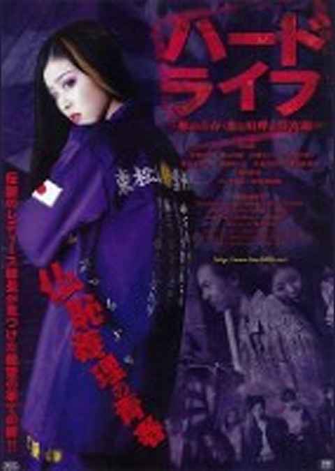 ハードライフ ~紫の青春・恋と喧嘩と特攻服~