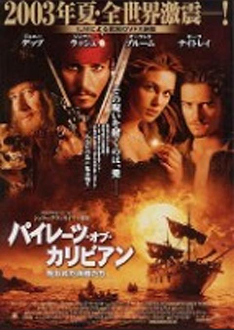 パイレーツ・オブ・カリビアン/呪われた海賊たち