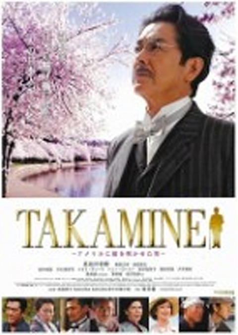 TAKAMINE ~アメリカに桜を咲かせた男~