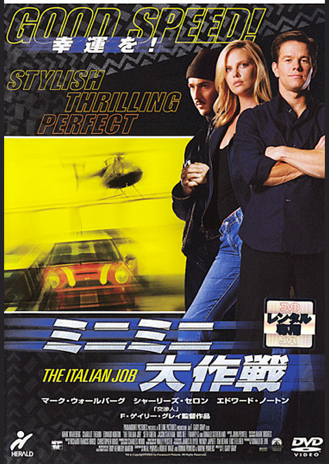 ミニミニ大作戦 (2003)