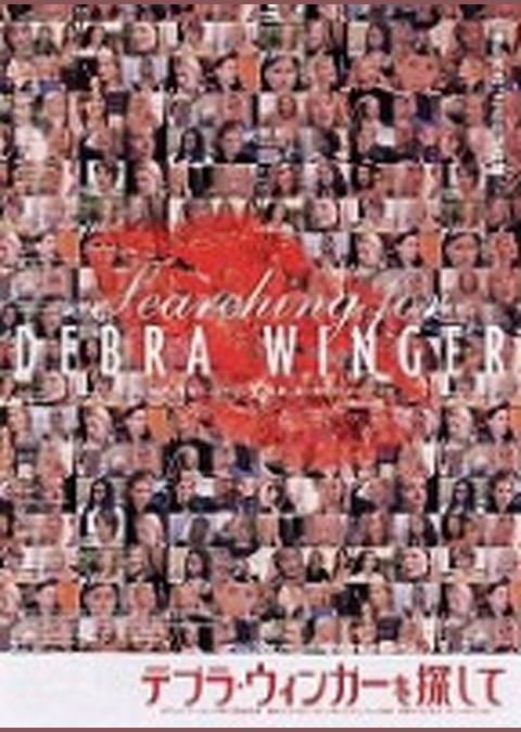 デブラ・ウィンガーを探して